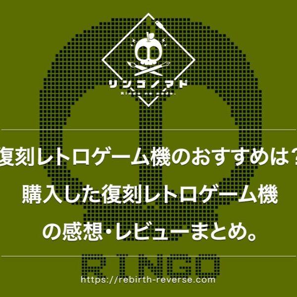 【レトロゲー】復刻ミニゲーム機のおすすめは?購入したミニファミコン・ミニスーファミ・メガドラミニ・NEOGEOミニなどの感想・レビューまとめ。