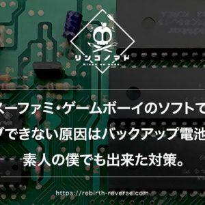 【まとめ】価格高騰したファミコン・スーファミのプレミアソフト。令和の今、安く遊ぶおすすめの方法紹介。