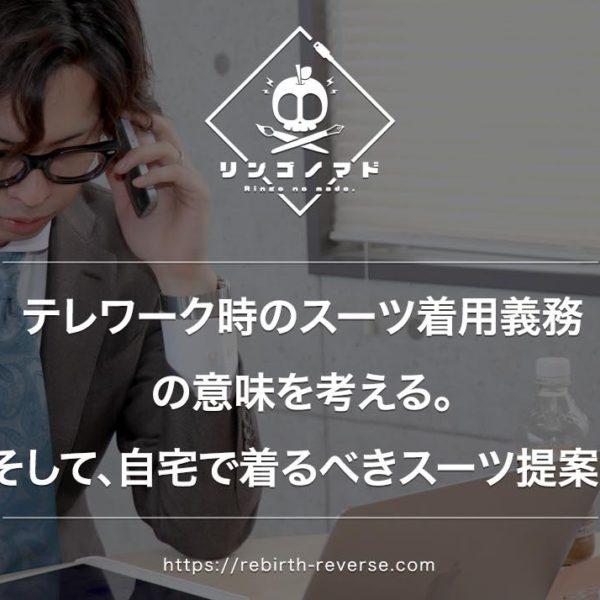 テレワーク時の服装。スーツ着用義務とする意味とは。自宅で着るべきスーツの提案。
