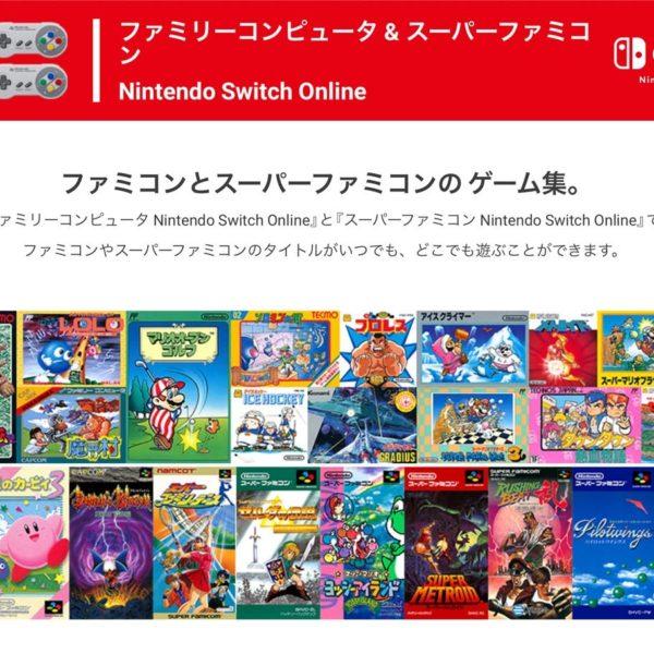 『Nintendo Switch』はファミコン・スーファミ好きな人こそ買うべき。おすすめポイント2つ。