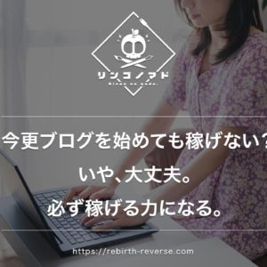 フリーランサーに!テレワークにおすすめ!埼玉県川越市のコワーキングスペースまとめ。