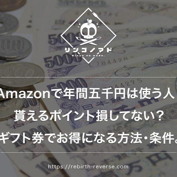 Amazonで年に5,000円は使う人!貰えるポイント損してない?ギフト券でお得になる方法・条件とは。