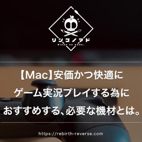 【Mac】予算2万円!安価かつ快適にゲーム実況プレイ動画を収録する機材とは。入門者におすすめ。