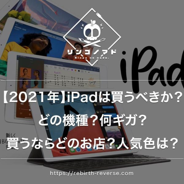 【2021年おすすめ】iPadは買うべきか?どの機種?何ギガ?買うならどのお店?人気色は?