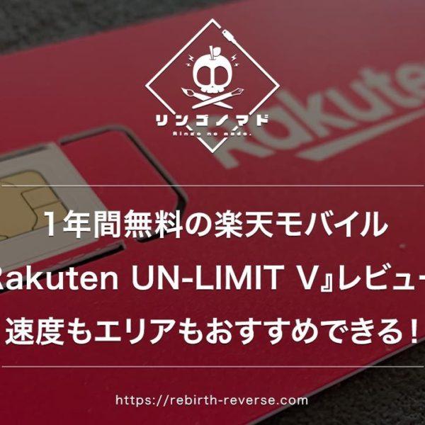 【12ヶ月0円】おすすめ格安SIM 楽天モバイル『Rakuten UN-LIMIT V』使用レビュー。速度もエリアも個人的に良い!