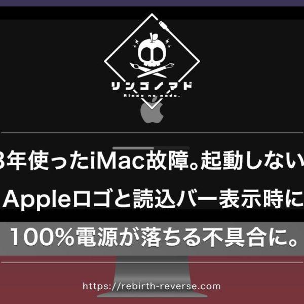 【故障】3年使ったiMacが起動しない。Appleロゴと読込バー表示時に100%電源が落ちる不具合。解決策は。