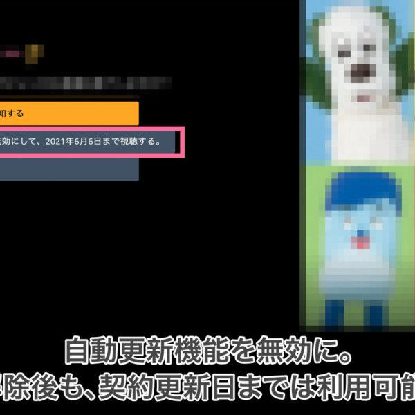 【画像付き解説】アマゾンのPrime Videoチャンネルの登録解除の方法は?