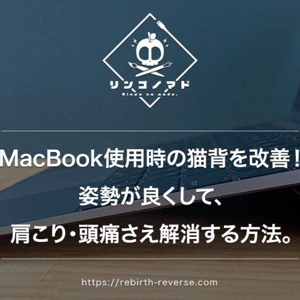 【おすすめ】MacBook使用時の猫背を改善!姿勢が良くして、肩こり・頭痛さえ解消する方法。